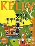 KeLLy (ケリー) 2008年 11月号 [雑誌]