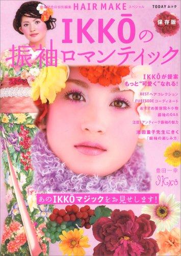 Ikkoの振袖ロマンティック