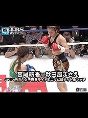宮尾綾香×秋田屋まさえ(2013) WBA女子世界ライトミニマム級タイトルマッチ