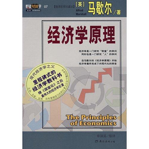 principles-of-economics-condensed-translation-version-with-color-illustration-supervalu-edition-chin
