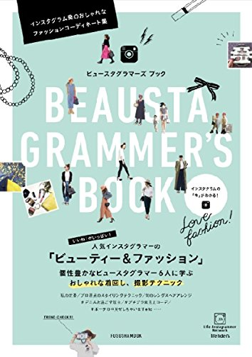 BEAUSTAGRAMMER'S BOOK (扶桑社ムック)