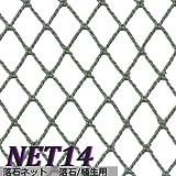 サイズオーダー/JQ 落石防止ネット 荷崩れ防止【NET14】 /巾301~400cm /丈201~300cm/440T[400d]/120本/ 37.5mm目