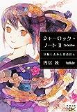シャーロック・ノートII: 試験と古典と探偵殺し (新潮文庫)