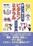 ビタミン・ミネラル速効事典―新しい考え方 (TSUCHIYA HEALTHY BOOKS)