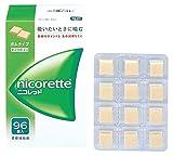 【指定第2類医薬品】ニコレット 96個 ランキングお取り寄せ
