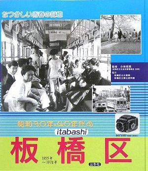 昭和30年・40年代の板橋区―なつかしい青春の記憶