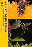 アシナガバチ一億年のドラマ―カリバチの社会はいかに進化したか
