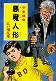 悪魔人形―少年探偵 (ポプラ文庫)