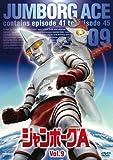 ジャンボーグA VOL.9【DVD】
