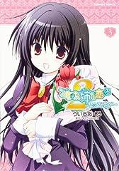 乙女はお姉さまに恋してる 2人のエルダー (3) (角川コミックス・エース 236-5)