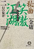 秘曲 笑傲江湖〈2〉幻の旋律 (徳間文庫)