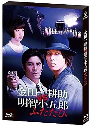 金田一耕助VS明智小五郎 ふたたび [Blu-ray]