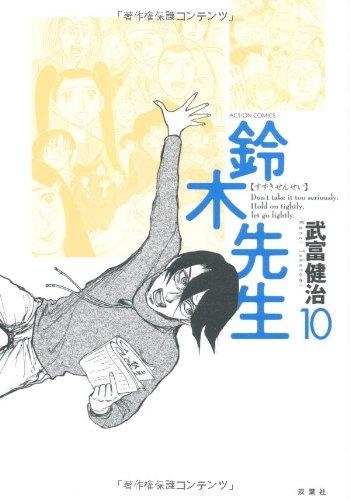武富健治『鈴木先生』(10巻)
