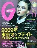 GINZA (ギンザ) 2009年 11月号 [雑誌]