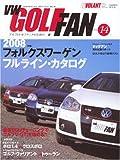 VW(フォルクスワーゲン)ゴルフ・ファン Vol.14 (14) (Gakken Mook)
