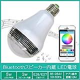 [RGB電球から音も流せる] Bluetooth スピーカー内蔵 LED 電球 (口金E26/E27)
