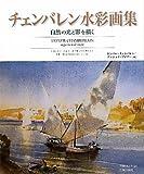 チェンバレン水彩画集―自然の光と影を描く