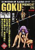 GOKU 1 神の瞳編 (MFR(MFコミックス廉価版シリーズ))