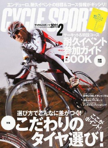 CYCLE SPORTS (サイクルスポーツ) 2011年 02月号 [雑誌]