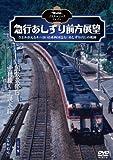 ノスタルジック・トレイン/急行あしずり前方展望 [DVD]