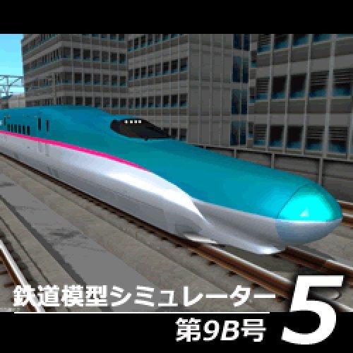 鉄道模型シミュレーター5 第9B号 [ダウンロード]