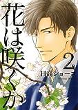 花は咲くか 2 (バーズコミックス ルチルコレクション)
