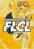 フリクリ原画集 Groundwork of FLCL