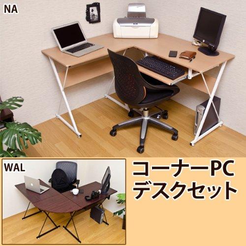 PCデスクセット 学習デスク 勉強机 L字フォルムで快適な作業スペースを!ナチュラル