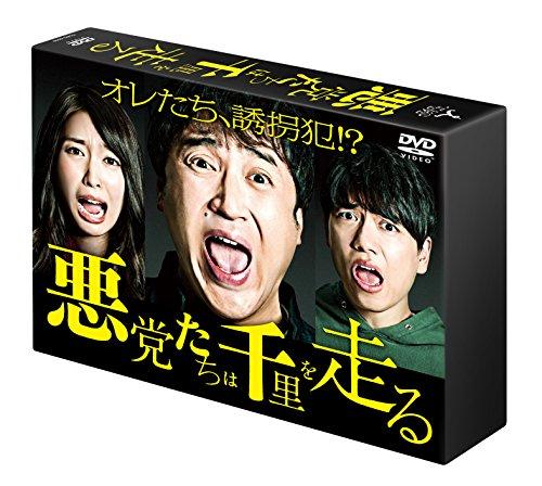 悪党たちは千里を走る DVD-BOX