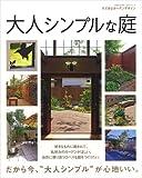 大人シンプルな庭―ゆったりと、好きなものに囲まれて… (主婦と生活生活シリーズ すてきなガーデンデザイン)