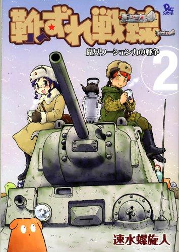 靴ずれ戦線 2 (リュウコミックススペシャル)