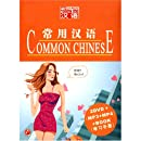 Common Chinese (2 DVD + <MP3+MP4> + Book <Study Guide>)