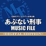 伝説のアクションドラマ音楽全集 「あぶない刑事MUSIC FILE -Digital Edition-」