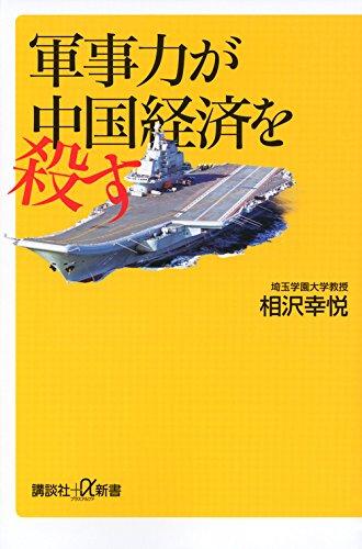 軍事力が中国経済を殺す (講談社+α新書)