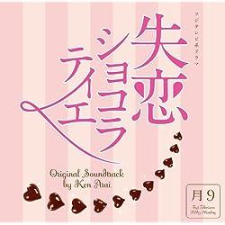 フジテレビ系ドラマ「失恋ショコラティエ」オリジナルサウンドトラック [Soundtrack]