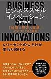 ビジネススキル・イノベーション 「時間×思考×直感」67のパワフルな技術