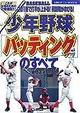 少年野球「バッティング」のすべて—これが少年のための打撃理論だ! この1冊で打率が上がる!飛距離がのびる! (主婦の友ベストBOOKS)