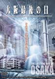 大阪最後の日 [DVD]