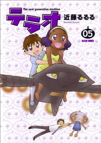 テラオ The next generation machine 5巻 (ビームコミックス)