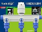 タカギ(takagi) 3分岐蛇口ニップル GWF11【2年間の安心保証】