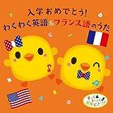すっく&いっくのおめでとうミュージック 入学おめでとう! わくわく英語&フランス語のうた