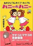 ハニー&ハニー(MF文庫ダ・ヴィンチ) (MF文庫 ダ・ヴィンチ た 3-1)