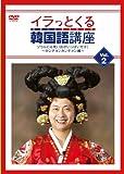 イラっとくる韓国語講座vol.2 ソウルには思い出がいっぱいセヨ!~カンチョンカンチョン編~ [DVD]