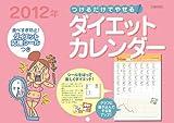 つけるだけでやせる! 2012年ダイエットカレンダー