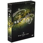 宇宙 未知への大紀行 DVD SPACE BOX I