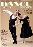 DANCE MAGAZINE (ダンスマガジン) 2009年 05月号 [雑誌]