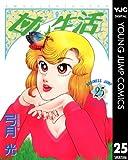 甘い生活 25 (ヤングジャンプコミックスDIGITAL)
