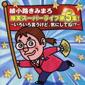 Kimimaro Ayanokouji - Ayanokoji Kimimaro Bakusho Super Live Dai 5 Shu! Iroiro Iukedo, Ki Ni Shitene!? [Japan CD] TECE-3157