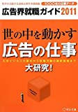 広告界就職ガイド〈2011〉
