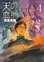 天の血脈(4) (アフタヌーンコミックス)